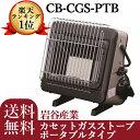 岩谷産業(イワタニ) カセットガスストーブ ポータブルタイプ CB-CGS-PTB