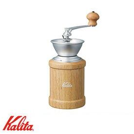 送料無料 カリタ コーヒーミル KH-3N ナチュラル #42130