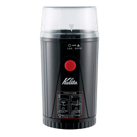 【送料無料】 カリタ イージーカットミル EG-45 43033 電動コーヒーミル