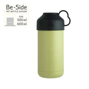 リビング BE-SIDE ペットボトルクーラー 500-600ml カーキ