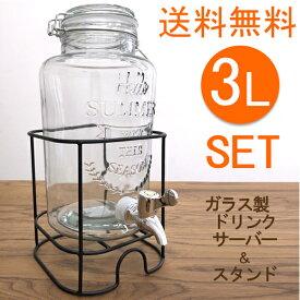 送料無料 ガラス製 ジャグ ドリンクサーバー 蛇口付き 透明  3L(スタンド付) 節句