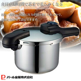 送料無料 パール金属 IH対応クイックエコ ステンレス圧力鍋4.5L H-5041 3層底 切り替え式 レシピ付