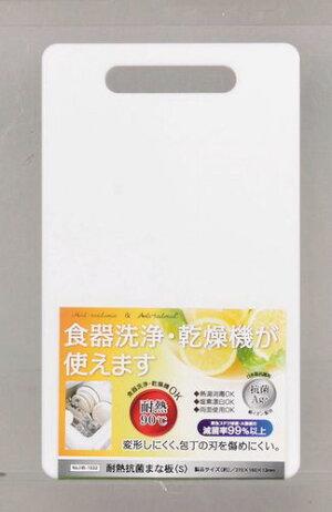 耐熱抗菌まな板S270×160×13mmHB-1532