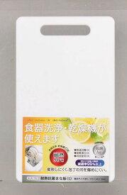 耐熱抗菌まな板 S270×160×13mm HB-1532
