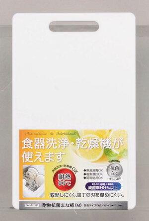 耐熱抗菌まな板M320×200×13mmHB-1533