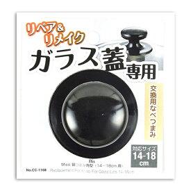 BiT ガラス蓋専用鍋つまみ 14〜18用  CC-1170