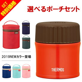 送料無料 サーモス 真空断熱スープジャー 専用ポーチセット  JBU-300-R [ サーモス スープジャー