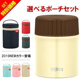 送料無料 サーモス 真空断熱スープジャー 専用ポーチセット  JBU-380-WH [ サーモス スープジャー