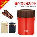 送料無料 サーモス JBX-500 R 豪華3点セット 真空断熱スープジャー 専用ポーチ・スプーン箸