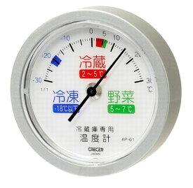 【送料無料メール便専用】 冷凍庫・冷蔵庫用温度計 AP-61