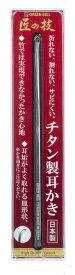 【送料無料メール便専用】 匠の技 日本製 高級チタン耳かき G-2196