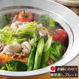 送料無料 ヨシカワ お鍋にのせて簡単蒸しプレート (ドーム型) YJ2302
