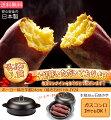 高木金属ホーロー焼き芋器24cm焼き石付HA-Y