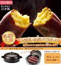 送料無料 高木金属 NEWホーロー焼き芋器 24cm 焼き石付 焼いも HA-IY24 ★週間ランキング1位(HA-IY24Nの前モデ…