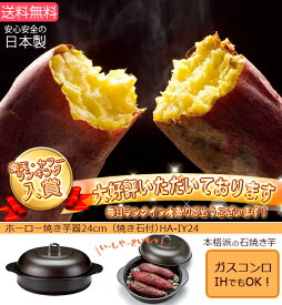 送料無料 高木金属 NEWホーロー焼き芋器 24cm 焼き石付 焼いも HA-IY24 ★週間ランキング1位(HA-IY24Nの前モデル)