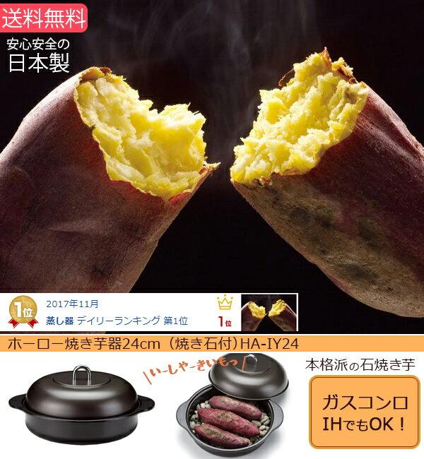 【送料無料】高木金属 NEWホーロー焼き芋器 24cm 焼き石付 焼いも HA-IY24 ★ランキング1位★(HA-IY24Nの前モデル)