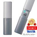 代引不可【送料無料メール便専用】タニタ ブレスチェッカー グレー EB-100-GY