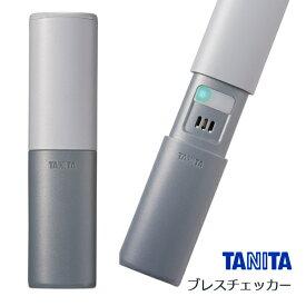 タニタ ブレスチェッカー グレー EB-100-GY 口臭チェッカー