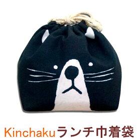 【送料無料メール便専用】東洋ケース おかお巾着 お弁当巾着 ネコ KT-KAO-NEKOK