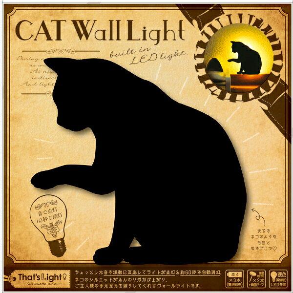 東洋ケース LED照明 壁掛け 照明  キャットウォールライト ちょっかい TL-CWL-01