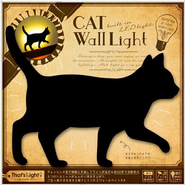 東洋ケース LED照明 壁掛け 照明  キャットウォールライト てくてく TL-CWL-02