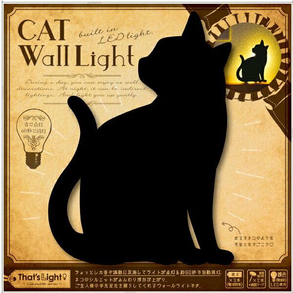 【送料無料メール便専用】東洋ケース LED照明 壁掛け 照明  キャットウォールライト ちら見 TL-CWL-03