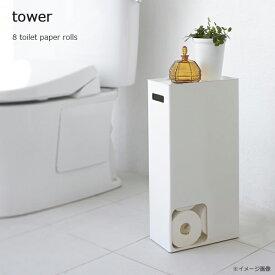 送料無料 山崎実業 トイレットペーパーストッカー タワー ホワイト WH