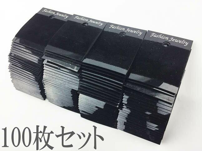 ピアス 台紙 ブラック 黒 100枚 50mmx37mm (AP0029)
