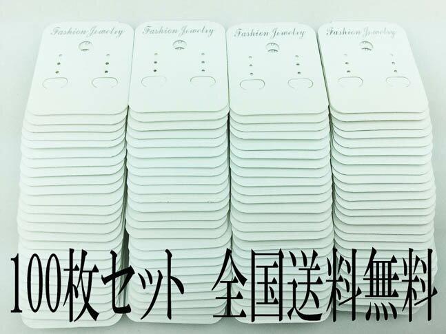 ピアス 台紙 100枚 ホワイト 白 50mmx40mm (AP0063)