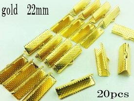 紐止め金具 ワニ口 20個 ゴールド 22mm (AP0074)