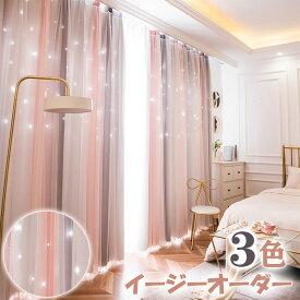 二重カーテン 姫系 星 透かし彫り グラデーション ダブル 一体型 ピンクグレー 穴 子供部屋 かわいい おしゃれ イエロー 黄色 ストライプ パープル エレガント お得サイズ 寝室 北欧 キッズ オーダー 非遮光 リビング 高級感