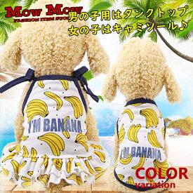 犬 服 犬服 キャミソール シャツ タンクトップ つなぎ かわいい おしゃれ バナナ お散歩 dcos0018