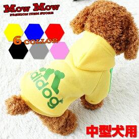 犬服 猫服 アディドッグ パーカー 中型犬 大型犬 お散歩 かわいい かっこいい dog-ogt0002