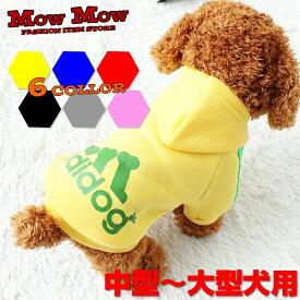 犬服 猫服 アディドッグ パーカー 大型犬用 大きいサイズ お散歩 かわいい かっこいい dog-ogt0003