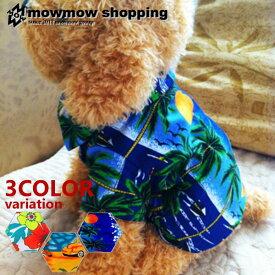 犬服 夏用 アロハシャツ 旅行 夏 ペットウェア ドッグウェア かわいい 海 川 リゾート ペット用品 インスタ映え 小型犬 中型犬 大型犬 ds0014