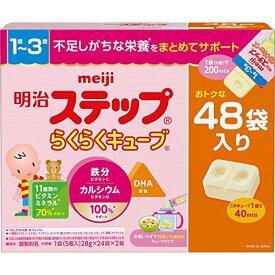 明治 ステップ らくらくキューブ 特大箱 (28g×24袋×2箱) 1歳〜3歳 粉ミルク 幼児栄養食品