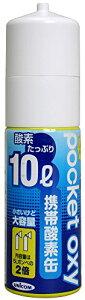 UNICOM ポケットオキシ 圧縮型酸素ボンベ 10L ユニコム POX04