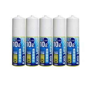UNICOM ポケットオキシ 圧縮型酸素ボンベ 10L 5本セット ユニコム POX04