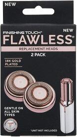 Flawless フローレス 女性用 ヘアリムーバー シェーバー 替え刃 2個セット替刃 付け替え フローレス替刃 【輸入品】