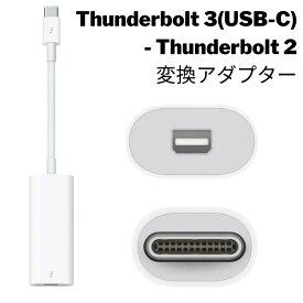 APPLE純正 Thunderbolt 3 (USB-C) - Thunderbolt 2 アダプター サンダーボルト USB Type C アップル 変換 切替 USBC 【並行輸入品】