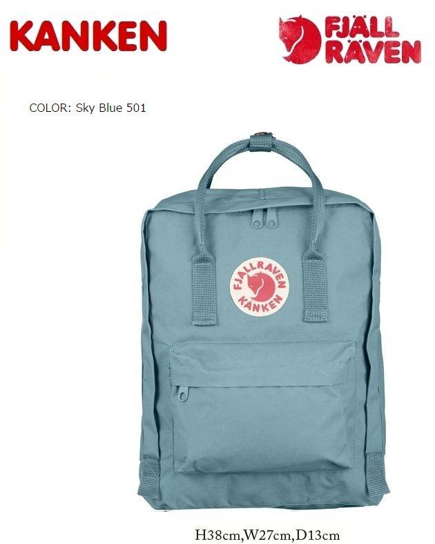 カンケンバッグ 北欧スウェーデン発 フェールラーベン KANKEN FJALLRAVEN バックパック 501スカイブルー