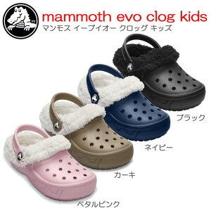 crocsクロックス【mammoth evo clog kids/マンモスイーブイオークロッグキッズ】【クロックス国内正規取り扱い】