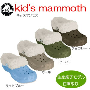 crocsクロックス【kid's mammoth/キッズマンモス】【クロックス国内正規取り扱い】