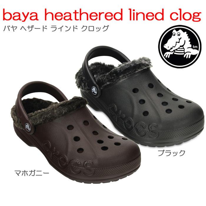 クロックス/crocs【baya heathered lined clog/バヤヘザードラインドクロッグ】【クロックス国内正規取扱】