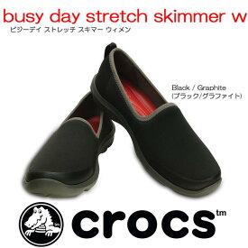 crocs クロックス【busy day stretch skimmer w/ビジーデイストレッチスキマーウィメン】【クロックス国内正規取り扱い】