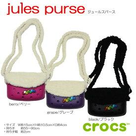 crocs クロックス jules purse ジュールスパース【クロックス国内正規取り扱い】