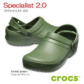 クロックス crocsspecialist 2.0 スペシャリスト2 forest green/フォレストグリーン ワークシューズ【クロックス国内正規取扱】