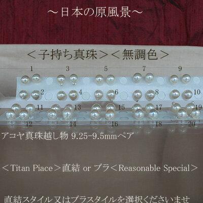 アコヤ真珠越し物<子持ち真珠><無調色>9.25-9.5mmペア<Titan Piace>直結 or ブラ<Reasonable Special>