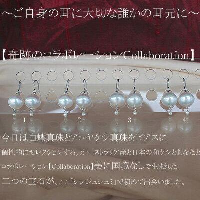 ●白蝶真珠ペア(横幅)11-12mm<Semi Round Shape><Natural White>&あこやケシペア 2.75-3mm<Round Shape><Natural>W環<Titan Piace>アメリカンブラ<Swing>