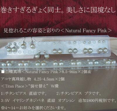 """●白蝶真珠ペア<Natural Fancy Pink>8.5-9mm×2&アコヤ真珠越し物 4.25-4.5mm×2<Titan Piace>""""装せ替え""""W環1:チタンピアス 直結 2:チタンピアス ブラ3:SVイヤリングネジバネ直結 オプション 追加1800円税別。"""